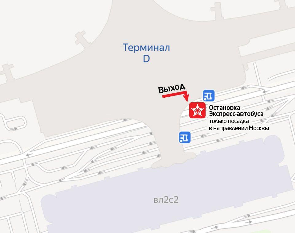 Остановка автобуса в Москву около терминала D аэропорта Шереметьево