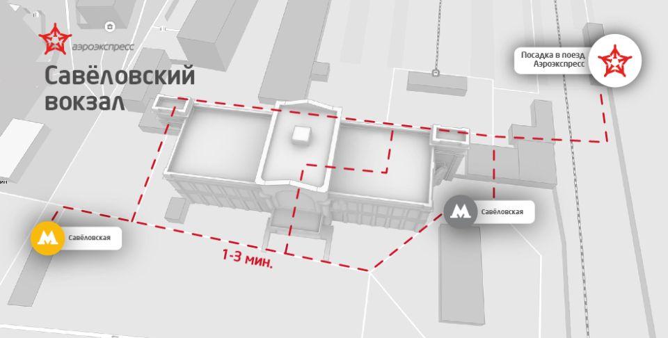 Как добраться до аэроэкспресса в Шереметьево с Савёловского вокзала