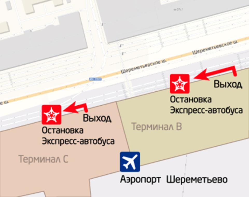 Остановки экспресс-автобуса в Москву около терминалов B и C аэропорта Шереметьево