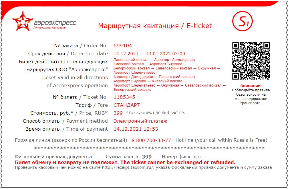 Aeroexpress e-Ticket