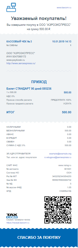 e-Ticket fiscal receipt